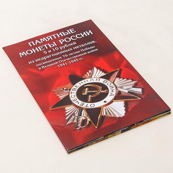 Альбом - Памятные и Юбилейные монеты «70-лет ПОБЕДЫ в Великой Отечественной войне»