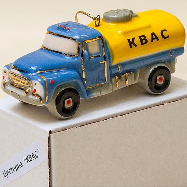 Новогодние Фарфоровые Ёлочные игрушки - Ретро Автомобиль ЗиЛ «Цистерна КВАС» - «Мы родом из СССР».