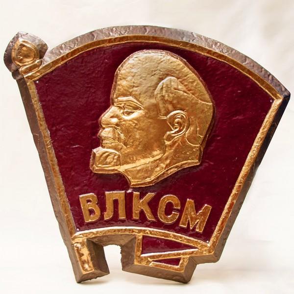 Большой! Фасадный Металлический Знак ВЛКСМ - КОМСОМОЛ СССР - 1970 год.