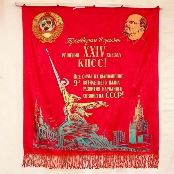 Большой Агитационный Настенный Вымпел «XXIV съезд КПСС» СССР - 1971 год.