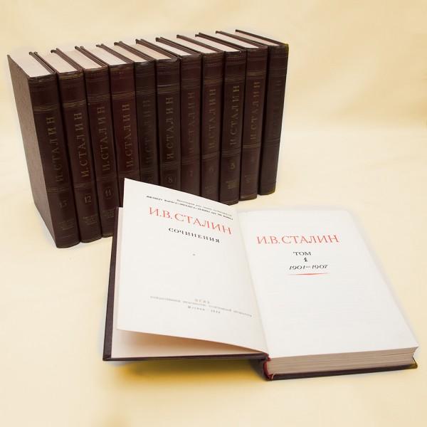 Полное собрание сочинений книг И.В. Сталина в 13 томах. - СССР - 1946 год.