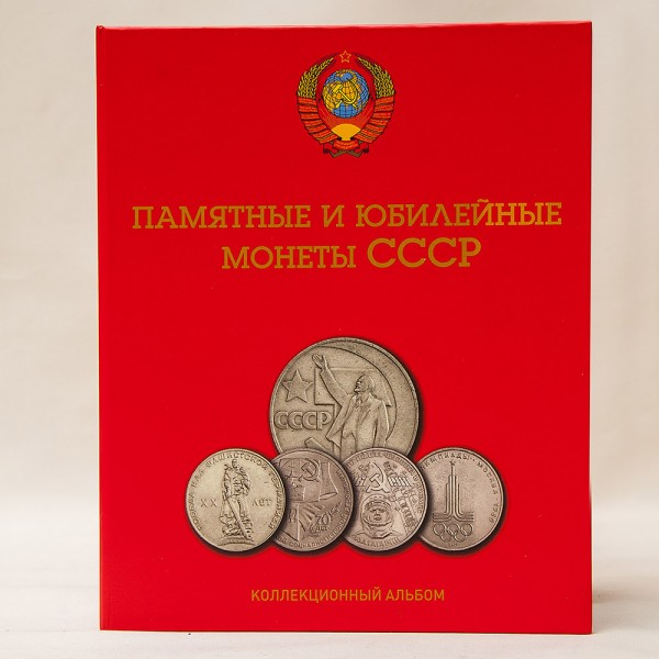 Легендарные «Олимпийские Рубли» - «Памятные и Юбилейные монеты СССР» 1965-91 гг.