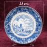 Декоративная Фарфоровая Тарелка «У Моря» Boch Freres Keramik, Бельгия d - 25 см.