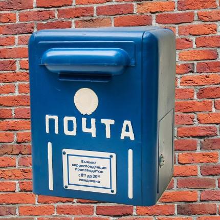 Редкость! Легендарный «Уличный Почтовый Ящик» - «Почта СССР» образца 1965 года.