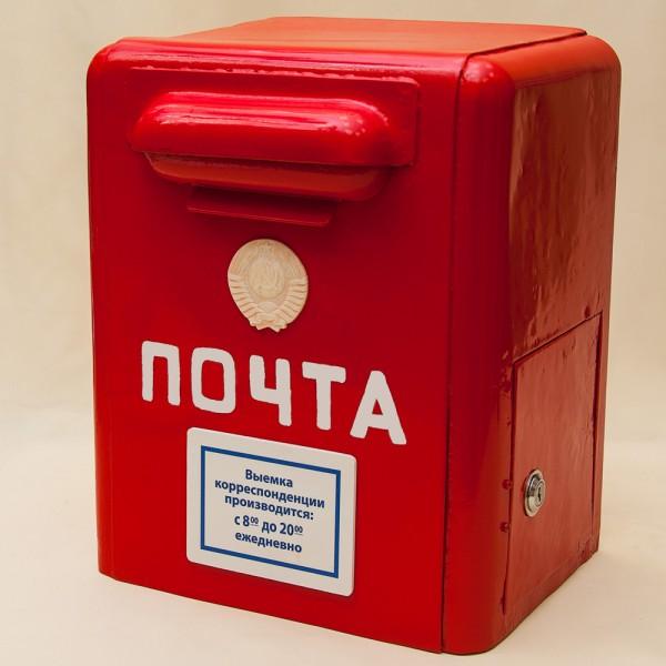 Редкость! Легендарный «Красный Почтовый Ящик» - «Почта СССР» образца 1965 года.