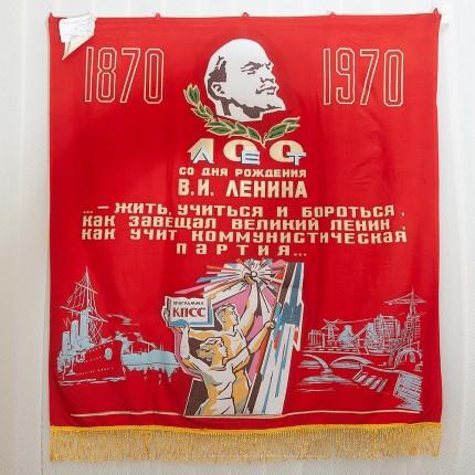 Большой Агитационный Настенный Вымпел «100 лет В.И. Ленину» СССР - 1970 год.